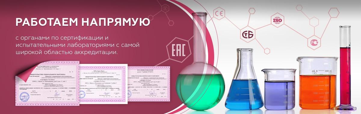 Свидетельство о партнерстве с органами по сертификации и испытательными лабораториями