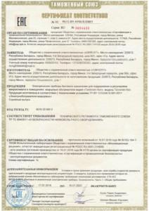 Certificate CU TR heater