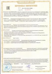 Certificate CU TR termo