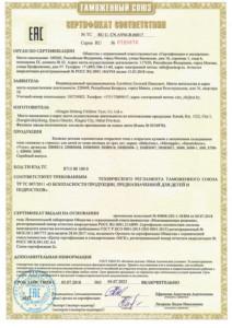 Certificate TR CU baby 1