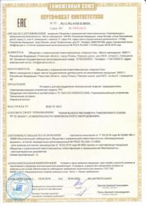 Certificate TR CU electricity