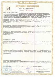 Certificate TR CU electrics 1