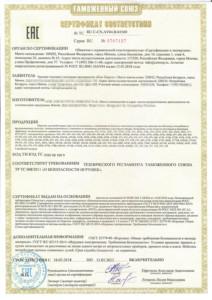 Certificate TR CU toy