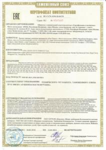 Certificate TR CU toys