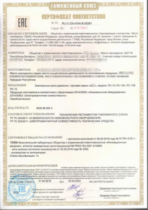 Certificate TR TS electrics