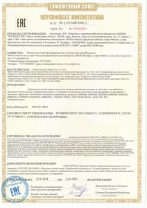 Certificate TR TS igrushki