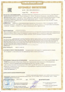 Certificate TR TS light
