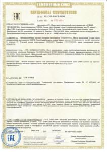 Certificate TR TS odezhda