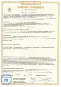 Certificate TR TS samokat