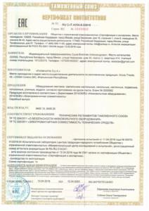 Certificate TR TS svetilnik 1