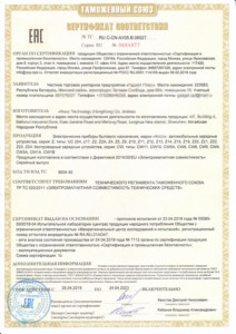 Certificate TR TS zarjadka