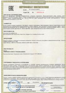 Certificate samokat