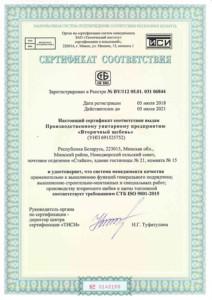 ISO 9001-2015 Vtorichnyj Sheben