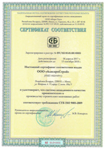 ISO 9001 Alisarhstroy 1