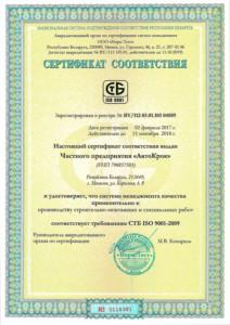 ISO 9001 AutoKrok
