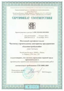 ISO 9001 Certificate Alpinstroydizajn