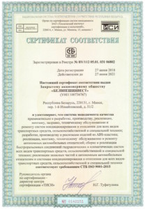 ISO 9001 Certificate Belvneshinvest