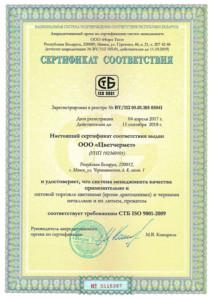 ISO 9001 Certificate Cvetchermet 1