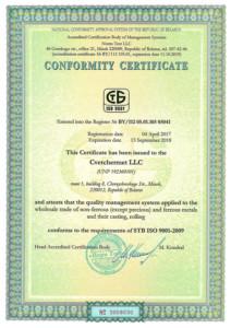 ISO 9001 Certificate Cvetchermet 2