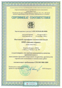 ISO 9001 Certificate Dilaks-service 1