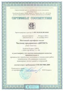 ISO 9001 Certificate Ditest