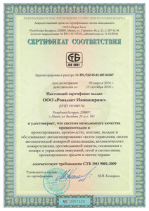 ISO 9001 Certificate Rovalant