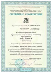 ISO 9001 Certificate Silvetvin