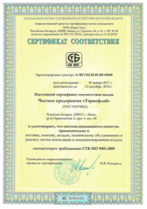 ISO 9001 Certificate Termofly 1
