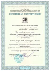 ISO 9001 Certificate VolkovyskInvestStroy
