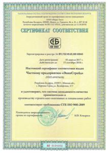ISO 9001 Enkistrade 1