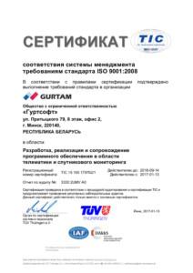 ISO 9001 Gurtam 1