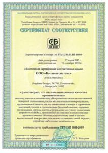 ISO 9001 KaplingSystems 1