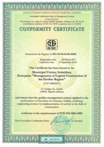 ISO 9001 UKS Grodno 2