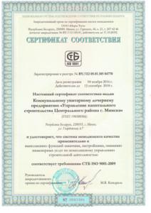 ISO 9001 UKS Minsk centr