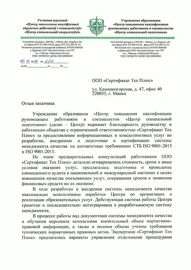 Отзыв Центр специальной подготовки