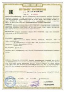 Сертификат соответствия по ТР ТС 001/2011