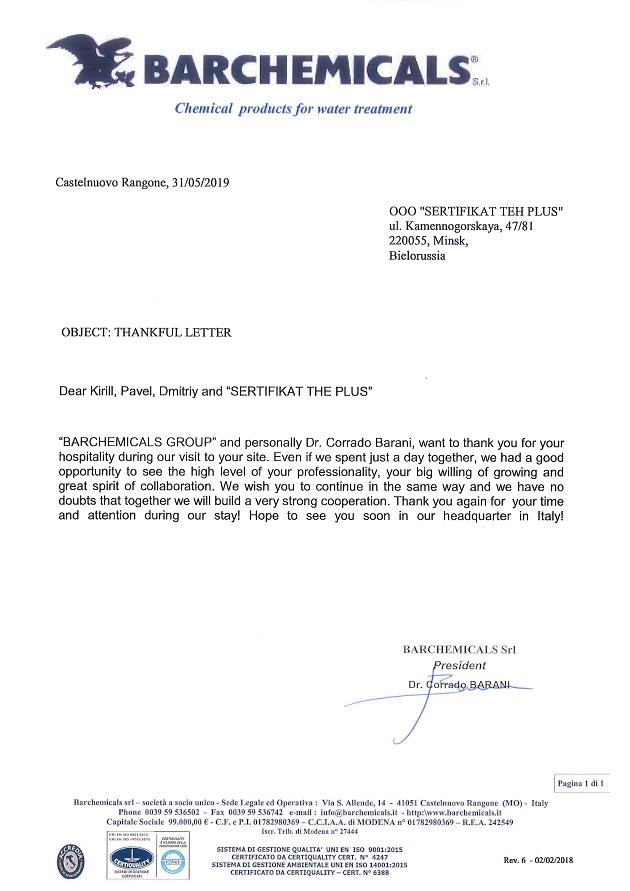 Благодарственное письмо Barchemical